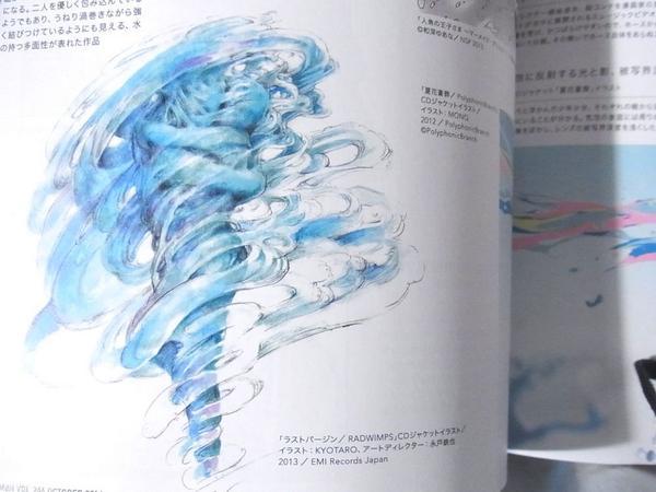 月刊『MdN』2014年10月号特集「イラスト表現の物理学」爆発、液体、炎、煙、魔法の描き方を解説!→KYOTAROの描いたRADWIMPSラストバージンの絵が掲載されました。http://t.co/YvCJFd4DYG http://t.co/egSFo3jOb8
