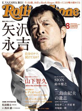 矢沢永吉「原発関係者全員誰もケツ拭かない国に明日があると思いますか」ローリングストーン日本版 http://t.co/KjUSH5V8HO http://t.co/PIIi6RNyQy