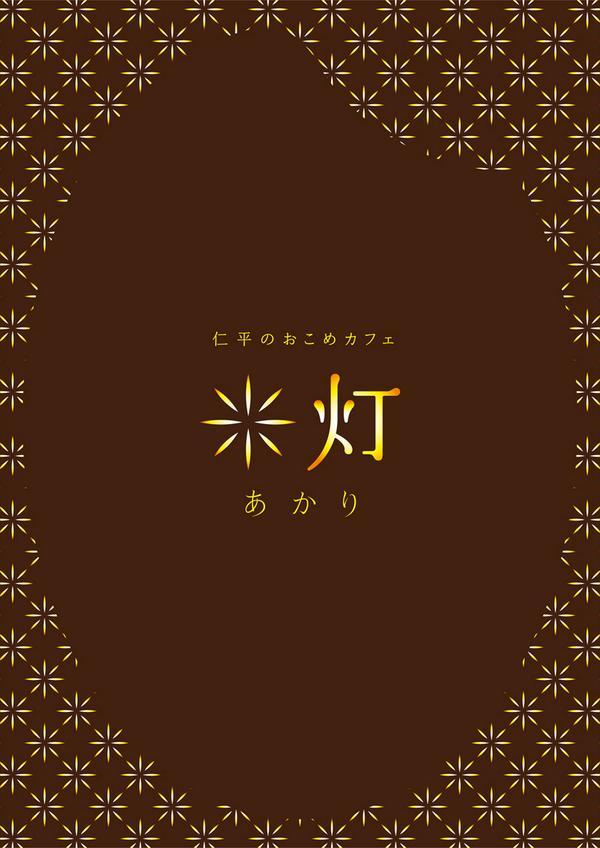 釜石のお米屋さん、仁平商店さんの「おこめカフェ灯(あかり)」、オープンが決まりましたのでお知らせさせていただきます。 9/26、灯します。 http://t.co/WmhCW4QJxa