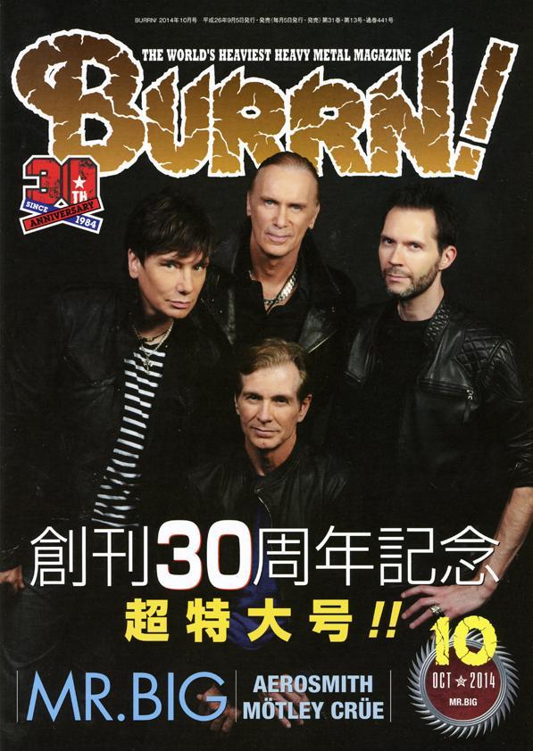 祝!ヘビメタ雑誌「BURRN!」30周年。 音楽雑誌 冬の時代にここまで生きながらえている理由とは