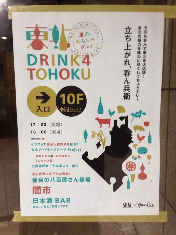 こんなポスターが目印です! #drink4tohoku http://t.co/wyVZXSGHNv