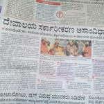 RT @jagdishshetty: News of Dr @Swamy39 in Kannada newspapers regarding seminar on Hindu Temple & Govt Control   --- --- Sent by WhatsApp ht…