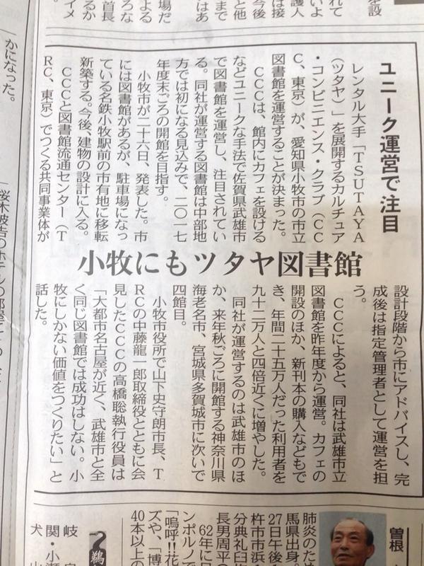佐賀県武雄市で評判のTSUTAYAが運営する図書館。小牧市にもできるようで、楽しみです。 http://t.co/wzN0hSiS9o