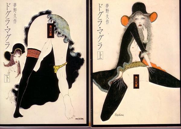 米倉斉加年は文庫版のドグラマグラの表紙の人だよ http://t.co/7iyaJLVaPA
