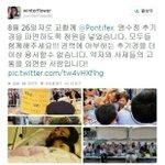 RT @capakim: #세월호 권력의 돼지가 되어버린 천주교 염수정 추기경 파문 청원운동에 돌입했다고 합니다.좋은 소식입니다. http://t.co/f6wK7MBPjO
