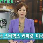 여러분 미국, 일본, 독일, 영국보다 비싸답니다. 비싼 임대료 탓이래요. 뉴욕보다 서울이 임대료가 2배나 비쌌군요. 스타벅스는 지난해만 순이익이 30% 늘었습니다. http://t.co/mwzLF67h6g http://t.co/g5CpKnMg4m