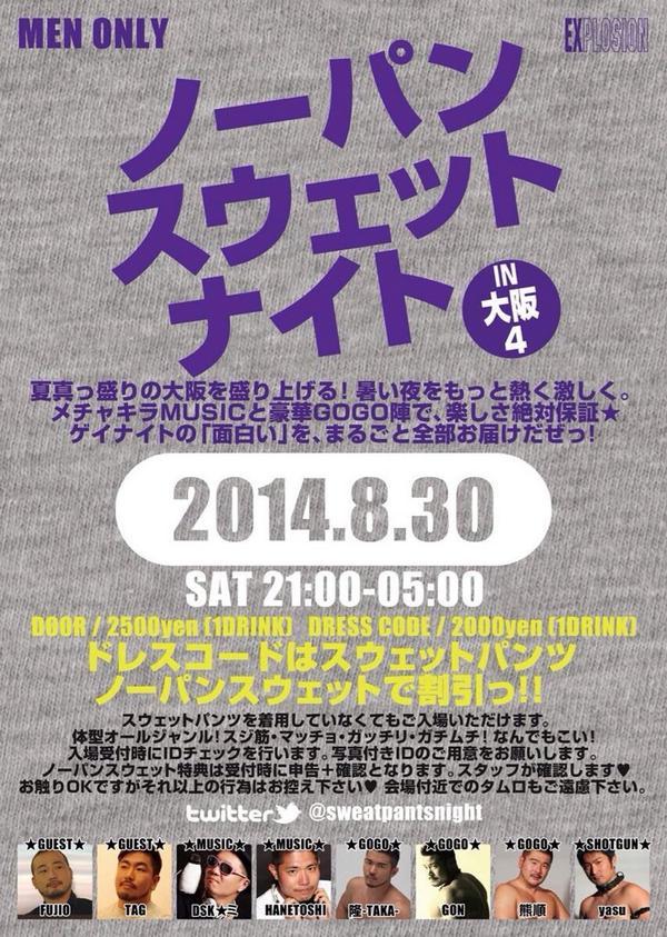 隆-TAKA- (@TAKA_SAB): 今週土曜8/30はノーパンスウェットナイトIN大阪4(EXPLOSION 21時OPEN)だよ!! 夏休み最後の土曜はちょっちエッチに楽しく盛り上がろ★ミ http://t.co/IpWkjJ5Hyk