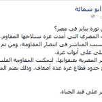 RT @MolotovToGo: #مصر║كلمة حق عن ثورة يناير وعلاقتها بنصر غزة. ثورتنا مستمرة ولم تمت 【مكملين】 http://t.co/9BXHioMPsT|(ҨLamaMak13)