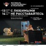 Спектакль «С любимыми не расставайтесь» завершит «Золотую маску» в Ульяновске http://t.co/uwHAUf9ZhY http://t.co/MrRfryuJ8d