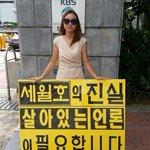 """RT @kukmin2013: [포토] 엄마들, 언론사 앞 '1인 시위' 시작…""""언론이 살아야 나라가 산다"""":""""세월호의 진실, 살아있는 언론이 필요합니다""""http://t.co/7B060fwxak http://t.co/YhoyVNYYVq"""
