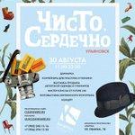 «Чисто. Сердечно» всероссийская акция пройдет в Ульяновске http://t.co/iJSSZX9A6q http://t.co/ladHJ65kw9