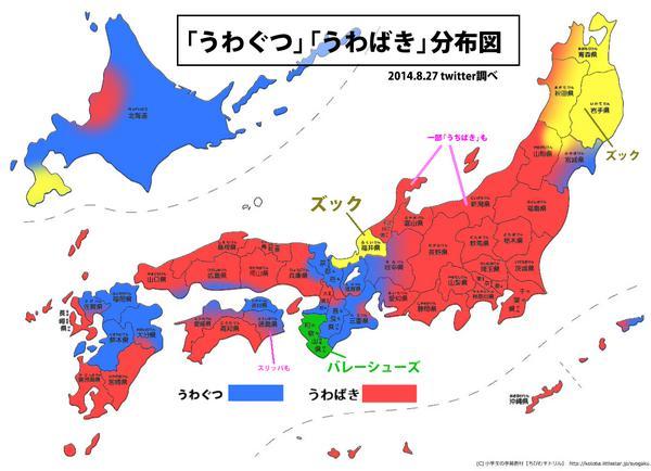 上履きでしょ!(=゚ω゚)ノ QT @livedoornews: 100RT:【保存版】「全国うわぐつ・うわばき分布図」 http://t.co/i9CmBoxnto  出身地で異なる呼び方。関東〜中部は「うわばき」、北海道と近畿…  http://t.co/6cvZ4z9ThB