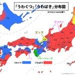 福岡では「うわぐつ」なのか。知らなかった https://t.co/Lf83llVQSh