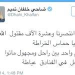 RT @LoveLiberty: حارس على ماخور والعقل مخبول ينبح ولكن بيد غيره رباطه ما له سوى سيف من الحق مسلول مثل الأذى في الدرب لازم إماطة! #غزة http://t.co/ZAEgiXDnmh