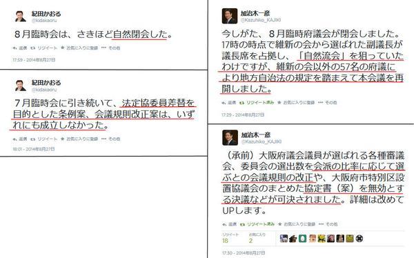 これは拡散願いたい!異常!! RT @ourosaka 大阪府議会が異常な状態です! マスコミは詳しい報道をして下さい!!! 左)維新府議、右)正常化57府議の一人 http://t.co/F062eusPo4