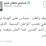 RT @BlueSam2011: الاعلام الصهيوني اعترف بالهزيمة ولكن #أذناب_الصهاينة في #الإمارات يكابرون ! #غزة_تنتصر #شبيحة_الإمارات #إسرائيل http://t.co/iJAson1UbR