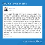 RT @JTBC_news: 세월호 침몰 전 CCTV 고의 차단 의혹과, 기관실에서 포착된 선원이 뭘 수리했는지 철저히 규명해야 하는 이유. http://t.co/c8ieA5AfCf JTBC 뉴스9은 오늘도 한걸음 더 들어갑니다. http://t.co/lY5hbfDWxM