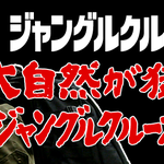 RT @livedoornews: 【動画公開】藤岡弘、がTDL「ジャングルクルーズ」を探検 http://t.co/lJfjaAQXz0 藤岡弘、隊長率いるジャングルクルーズ探険隊は、謎に迫ることができるのだろうか 動画→http://t.co/3XLYA3LUVw http://t.co/MolURTzmTg