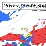RT @HuffPostJapan: 【New!】学校で履いたアレは「うわぐつ」?「うわばき」? 全国地図が完成(画像) http://t.co/74tPDBWf4F http://t.co/0zJOy5PZg3
