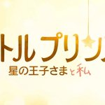 RT @fashionsnap: 名作小説「星の王子さま」がアニメ映画化 2015年冬に日本公開 http://t.co/fZdks26hZZ http://t.co/RZVhdlDPe4