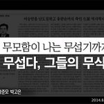 8월 27일 뉴스K 전체 다시보기 :조선일보, '유민 아빠' 김영오씨 공격 선두에/[뉴스혹] 무모함이 무섭다는 조선일보의 무식함http://t.co/dEsUU8NVJE http://t.co/nEwTmnmHlT