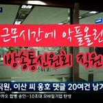 [JTBC 뉴스, 역시 악플 배후는 박근혜군요] 박근혜 충견 방통위.. 근무시간에 유민 아빠에 대한 악플을 단 뮤지컬 배우 이산을 옹호하는 글을 무려 20여차례 올렸군요. 현행법상 정치 중립 위반한 파면깜입니다 http://t.co/5SuoGCmtmX