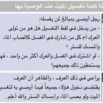 دلالة كلمة تغسيل الميت عند الوصية بها #الشيخ_أحمد_الخليلي #غرد_بصورة #عمان @sheikhahmedalkh http://t.co/22oTLS0gAx
