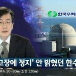 RT @187Centi: 후쿠시마 원전 재앙은 냉각수 펌프가 멈추며 시작됐습니다. 그런데 부산 지역에 폭우때 한국수력원자력측이 이 펌프가 고장이 난 다음에야 원전을 멈춘 것으로 드러났습니다. http://t.co/x0XSpHaEeY http://t.co/LZtBrMSR3r
