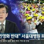 RT @187Centi: 이게 제일 심각하죠. 서울대병원은 공공병원입니다. 그런데 병원 측이 영리화를 추진하며 정부의 민영화정책에 앞장을 섰습니다. 알려드릴께요. 서울대병원의 주인은 국민입니다. http://t.co/1pyxcSA02I http://t.co/1eZ10UOiw7