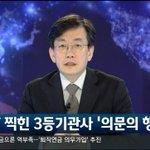 [RT 부탁 드립니다] JTBC 손석희, 3일 연속 女3등기관사 보도... 페인트 칠하기 위해 내려갔다고 거짓말! 사고 원인은 엔진 축 고장.. 도대체 저 여자가 누구의 사주로 무슨 짓을 한 것일까요? http://t.co/g6lPsDBDNl