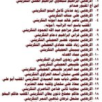 RT @IraqT7shish1: #سبايكر #سبايكر_قضيتنا أرجو النشر والريتويت وإعادة النشر لأسماء بعض القتلة المسؤولين عن المجزرة http://t.co/1evfgwJMLz
