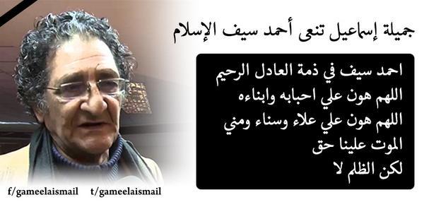 #جميلة_إسماعيل تنعى الناشط الحقوقى #أحمد_سيف_الإسلام http://t.co/KkudHULzVY