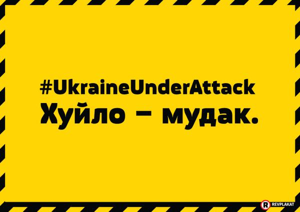 #UkraineUnderAttack #helparmy #helpUkraine #RussianinvadesUkraine #рашкескоропизда  друк: https://t.co/yzskb7nGxA http://t.co/69sWnf23Ha