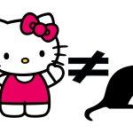 RT @livedoornews: 【世界中が激震】サンリオが明かした事実「ハローキティは猫じゃない」 http://t.co/Opyv1bBk12 サンリオの回答によれば、キティちゃんは猫をモチーフにしているものの、猫ではなく擬人化されたキャラクターであるとのこと。 http://t.co/sbMhN4OrJC