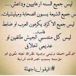 #افيقوا لخاطر الله #العراق http://t.co/QQnEeuep0e