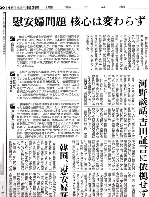 朝日新聞が2014年8月28日付け朝刊3、17面で再び慰安婦問題について記事を掲載。3面では河野談話は吉田清治の証言に依拠したものではなく、韓国政府も元慰安婦の生の証言を根拠としており、吉田証言は問題の本質ではない、と責任逃れに必死。 http://t.co/yswIk7Hzwb