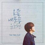 YBのユン・ドヒョンがソロアミニルバム「歌うユン・ドヒョン」の収録曲「最近私の姿」を今日(28日)正午に先行公開する。Epik High タブロとK.willがフィーチャリングで参加。 http://t.co/tmTznrPgrT