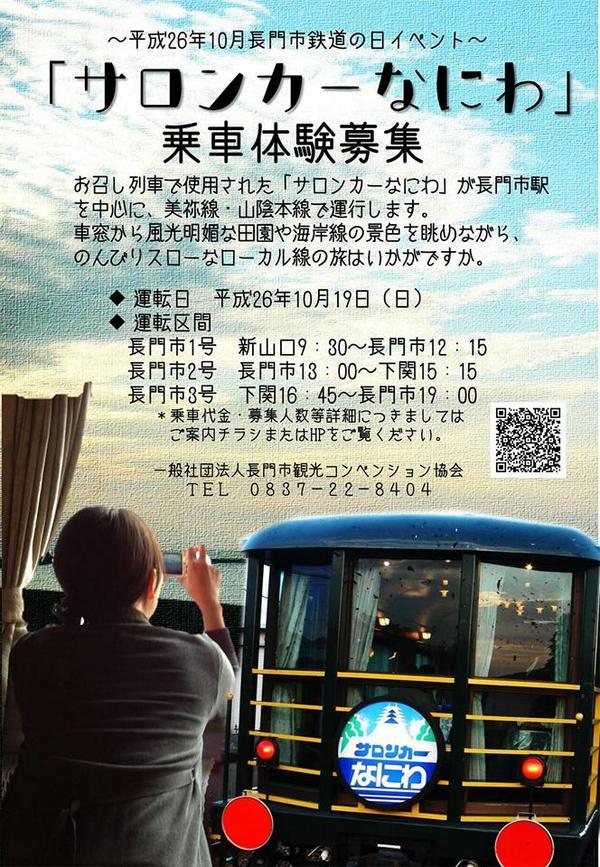 【★山口イベント情報★】2014/10/19(日)鉄道の日イベント「お召し列車・サロンカーなにわ乗車体験」参加者募集!お申込、詳しくはコチラ!⇒ http://t.co/1bDY4qXehj #nagato #yamaguchi http://t.co/SVAVQxuNjp