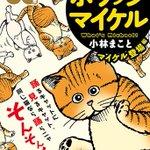 RT @itm_nlab: ちくわしか持ってねえ! 猫マンガの金字塔「ホワッツマイケル」が誕生30周年! 記念してWebコミックサイト「モアイ」でアンコール連載開始 - ねとらぼ http://t.co/B8c9k4d2Wg @itm_nlabさんから http://t.co/pIo31QTsSp