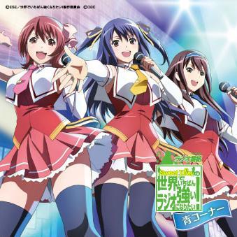 雨宮天さん、大坪由佳さん、伊藤未来さんのラジオCD、「世界でいちばん強いラジオになりたいCD」、発売中です!   #se