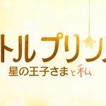RT @fashionsnap: サン=テグジュペリの名作小説「星の王子さま」がアニメ映画化 http://t.co/d6HBVNMBd9 http://t.co/OCRwVo0dLL