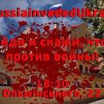 Ретвит! Харьков! Хуйло открыто напало на Украину!Покажем ему,что ему тут не рады.18:30 под консульство РФ! http://t.co/VO9HBgDf5U