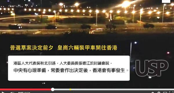 BREAKING: At least 6 PLA armored vehicles seen tonight in move to Hong Kong across Shenzhen/HK border -local blog USP http://t.co/44eljVrt5H