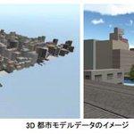 ゲーム用「3D都市モデルデータ」、ゼンリンが提供開始 アキバのデータは無償で公開 - ねとらぼ http://t.co/SqSyIdAcmL @itm_nlabから http://t.co/LrlHGwdIo8
