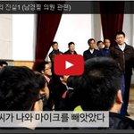 [확인보도] 4월 17일 진도체육관에서 유민아빠 김영오씨는 왜 그렇게 격분했을까요? 당시 현장을 고스란히 담은 민중의소리 영상을 직접 확인해보세요. http://t.co/OR0bMoDnta http://t.co/hgSQI4ivGh