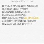 RT @Bakunya_: Павлодар! Срочно нужна кровь #павлодар http://t.co/LeGuFipR6B