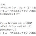 RT @kor_celebrities: B.A.P 日本4thシングル 「EXCUSE ME」発売記念メッセージコメント放映決定 http://t.co/i6bGPmrtEo http://t.co/cLBZgOK44l