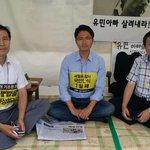 RT @seojuho: 김광진 의원님! 결기를 보여주시길! RT @bluepaper815: 유민아버님과 문재인의원님이 계시던 자리를 비울수 없어서 의원단이 릴레이 동조단식에 참여합니다. 첫날은 저와 이학영,도종환의원입니다. http://t.co/IOmU4Ze07Y