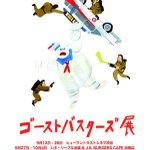 RT @cinematoday: [映画]『ゴーストバスターズ』特別アート展開催決定! http://t.co/jLA2vrw77Q http://t.co/hmrIEtzlFP