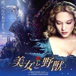 【動画】仏版実写映画『美女と野獣』本予告を公開 - 主演レア・セドゥ、ヴァンサン・カッセル http://t.co/GAieGOygUU http://t.co/ipDbI6Euei